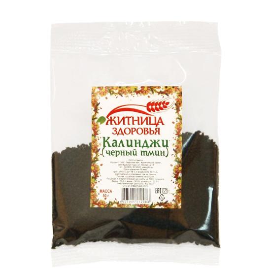 Семена калинджи (черный тмин)