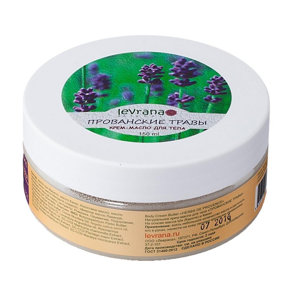 Крем-масло для тела «Прованские травы» Levrana