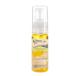 Масло-бальзам для лица ОМОЛАЖИВАЮЩЕЕ для зрелой и утомленной кожи, 30 ml TM ChocoLatte