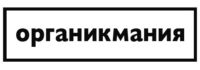 ОРГАНИКМАНИЯ Logo