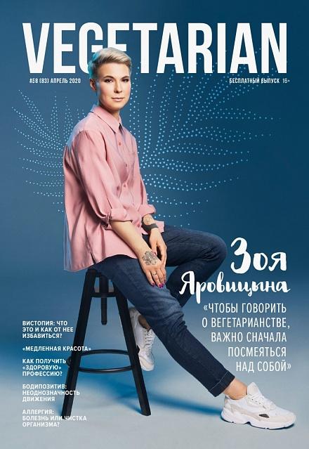 VEGETARIAN_58_cover